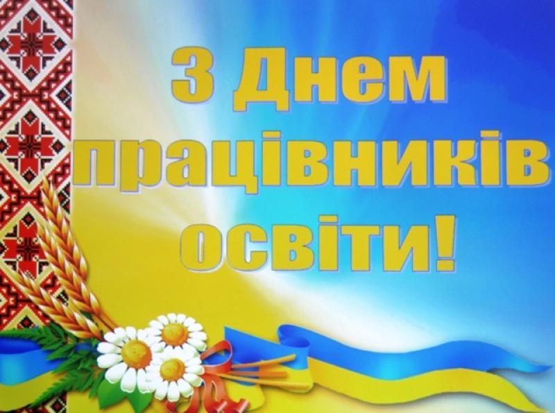 Вітання всіх працівників школи з Днем працівників освіти!